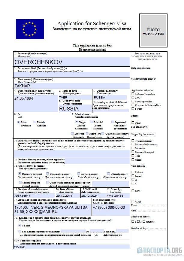 Заполнение анкеты на шенгенскую визу в 2021 году: примеры заполнения