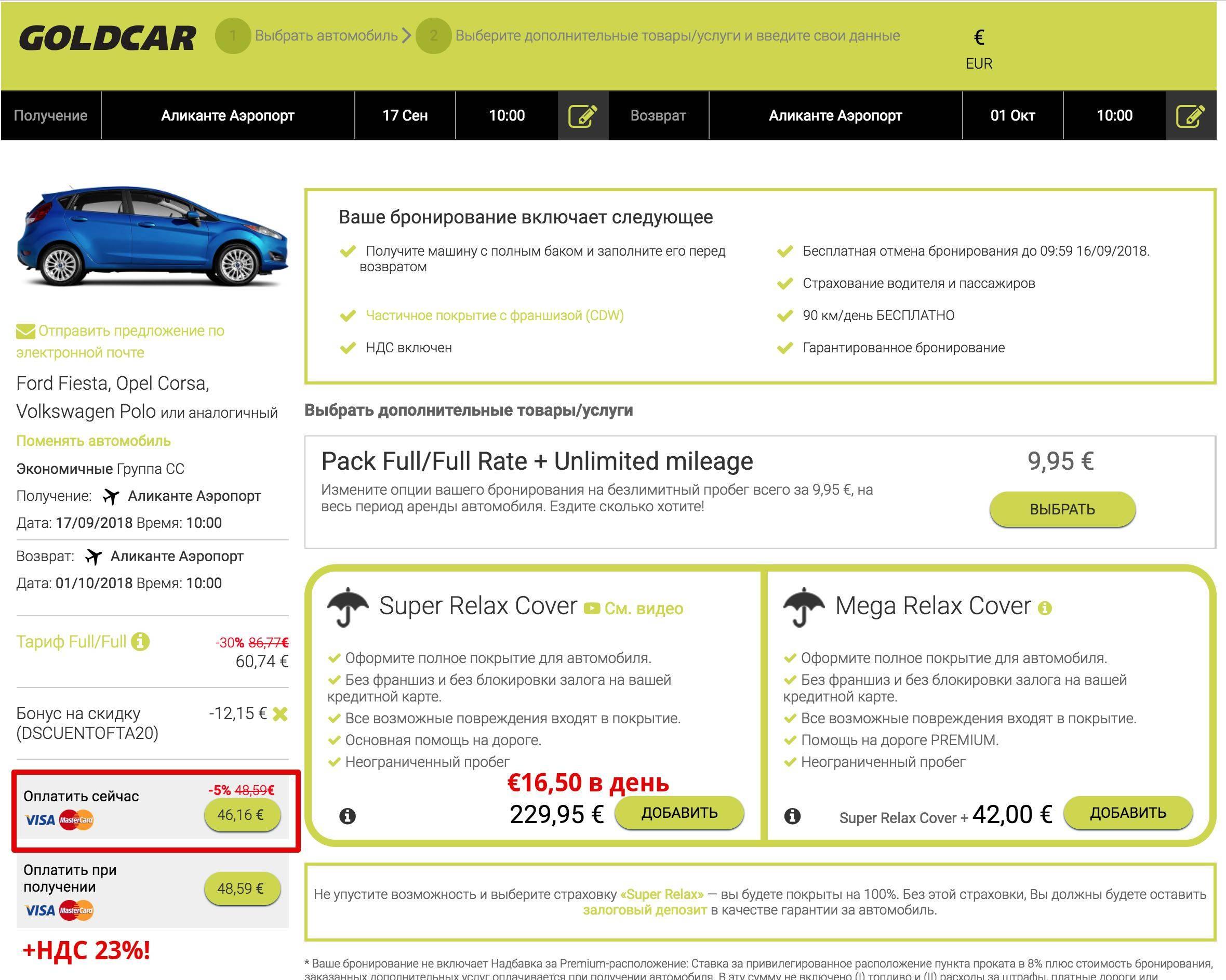 Аренда авто в италии дёшево - мечта или реальность