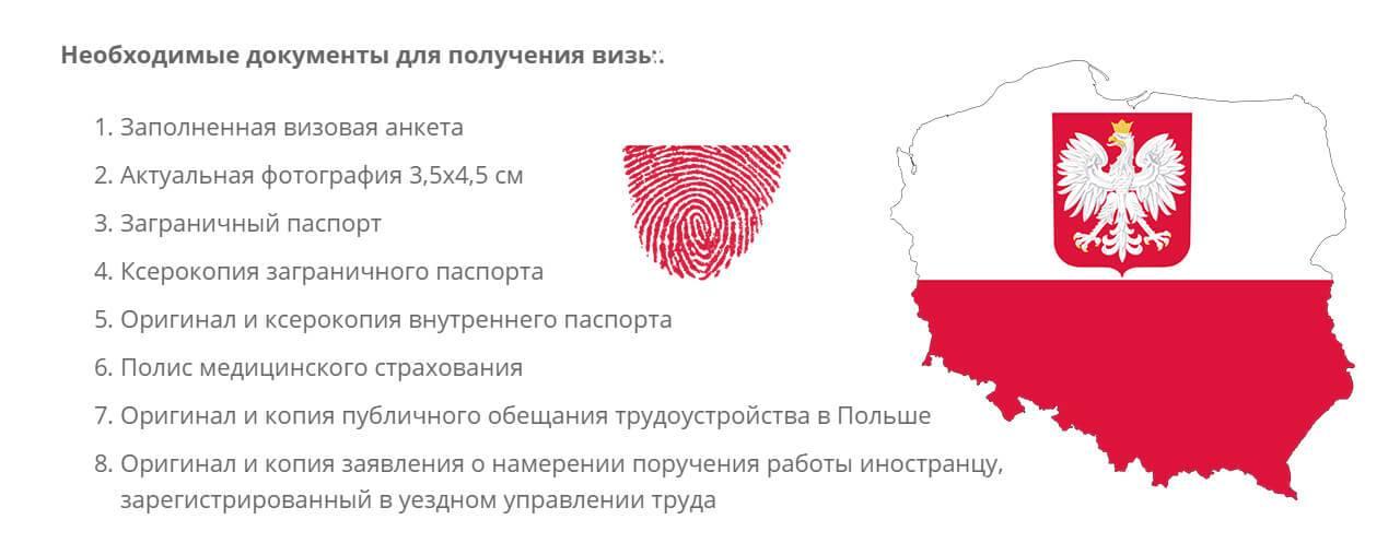 Приглашение на работу для трудоустройства и визы в Польшу
