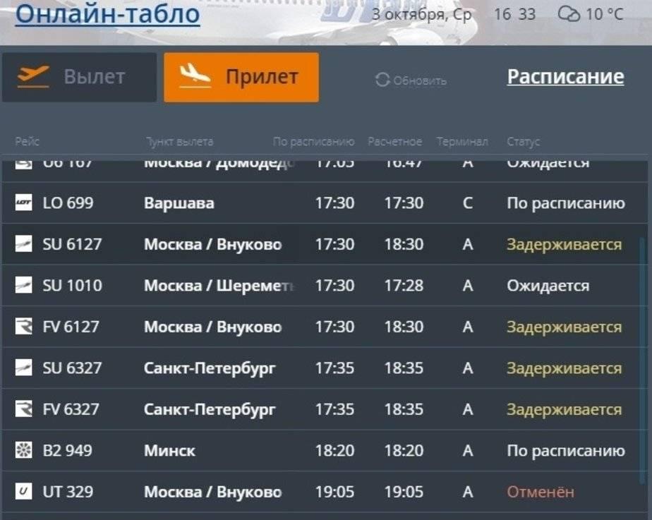Аэропорт риги: онлайн-табло вылетов и прилетов рейсов, как добраться
