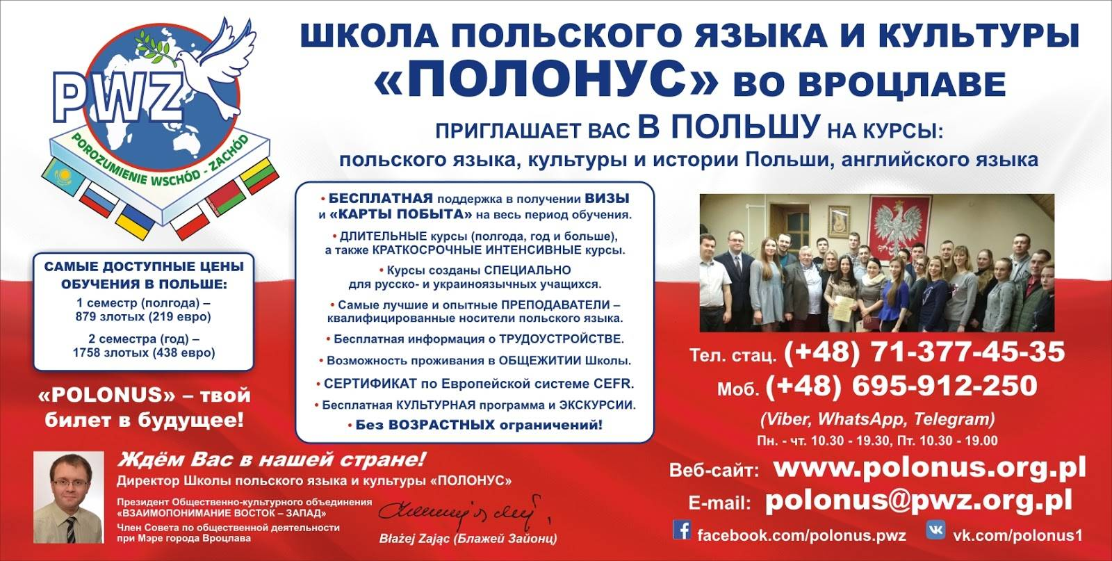 Полугодовые курсы польского языка   svschool polish language center