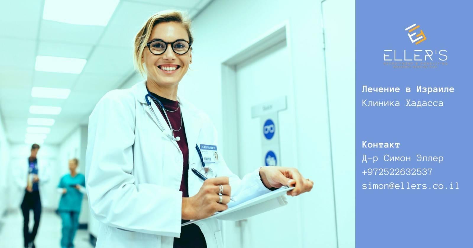 Лечение рака панкоста в израиле: цены 2021 года | клиника хадасса