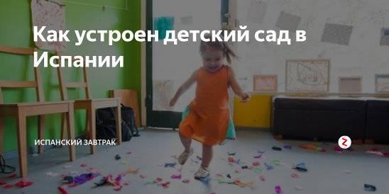 Получение внж для ребенка в испании. испания по-русски - все о жизни в испании