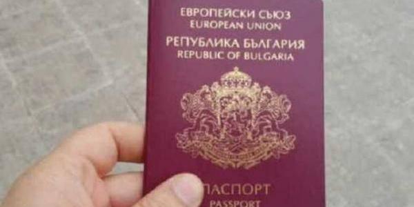 Болгарский паспорт — стоимость программы оформления гражданства для россиян, украинцев и белорусов