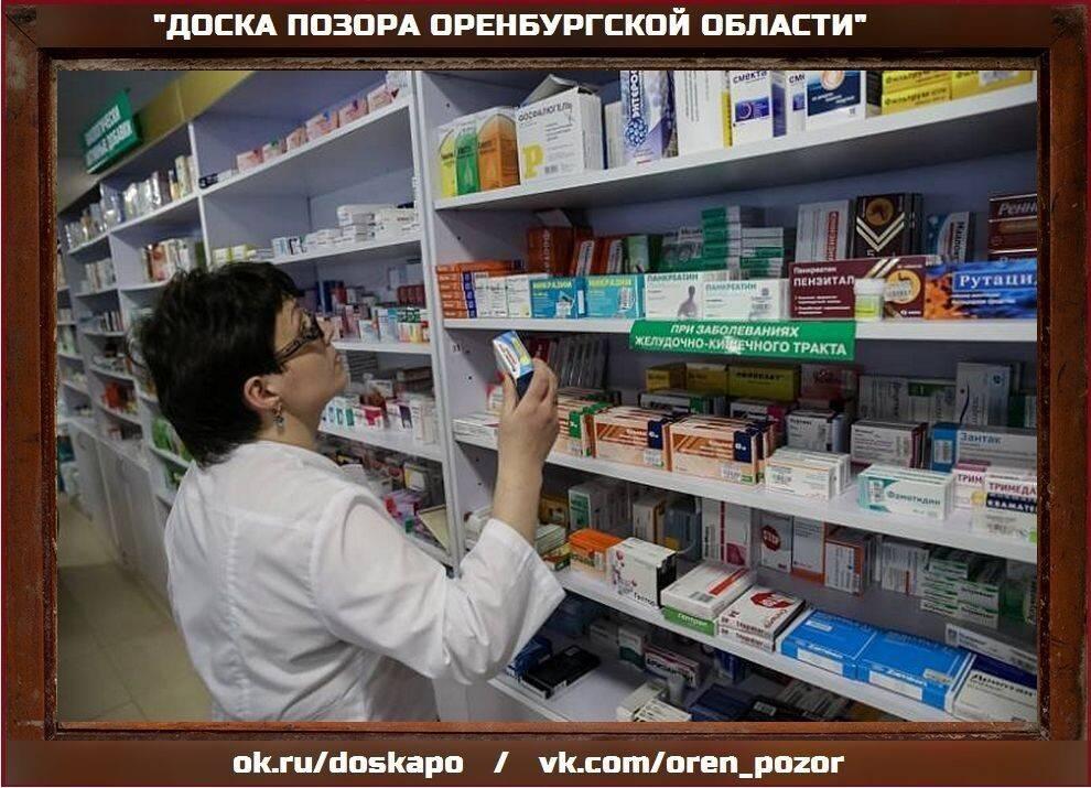 Бесплатные лекарства на 2021 год: список, кому положены и как получить