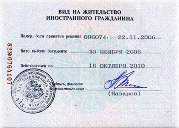Внж (вид на жительство) в болгарии. процедура получения.