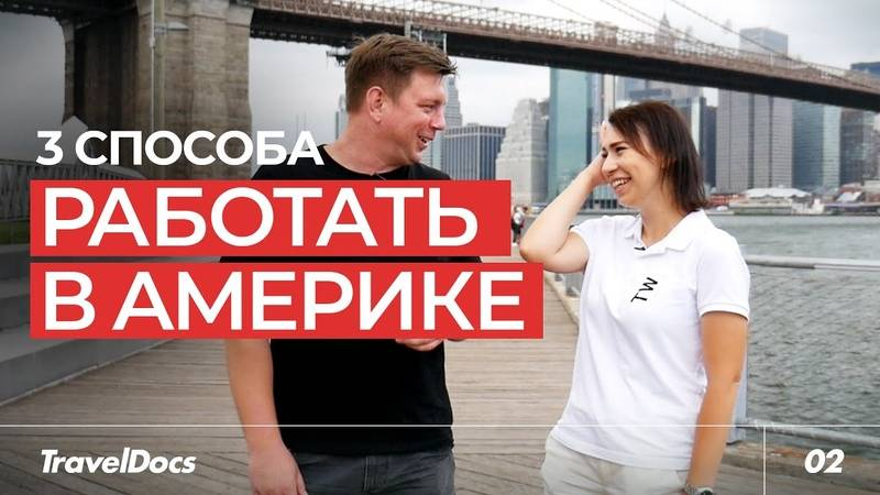 Work and travel usa 2015 –второе лето в сша
