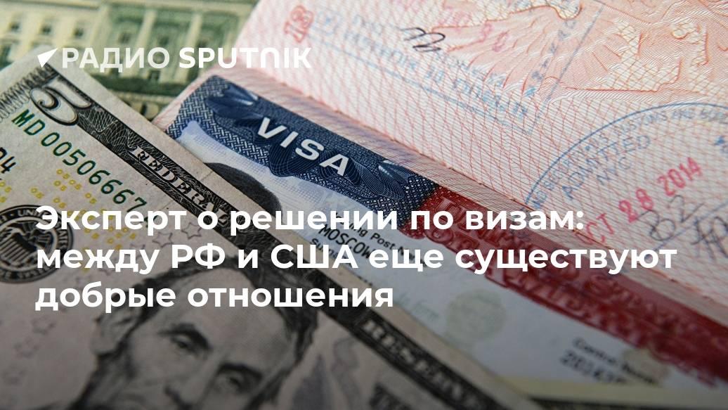 Виза в сша | особенности оформления визы для граждан россии в 2021 году