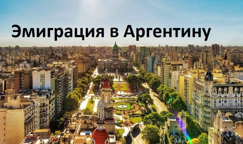 Эмиграция в испанию из россии - как переехать на пмж (+ отзывы)