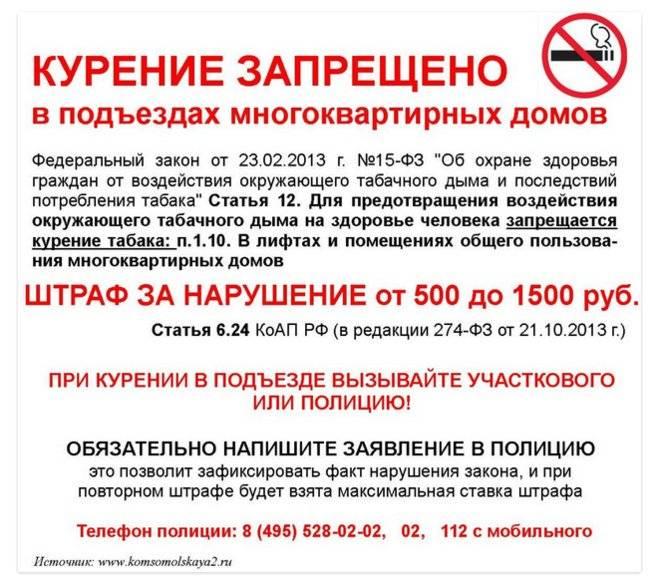 Курите за рулём? готовьтесь платить штраф • autotraveler.ru