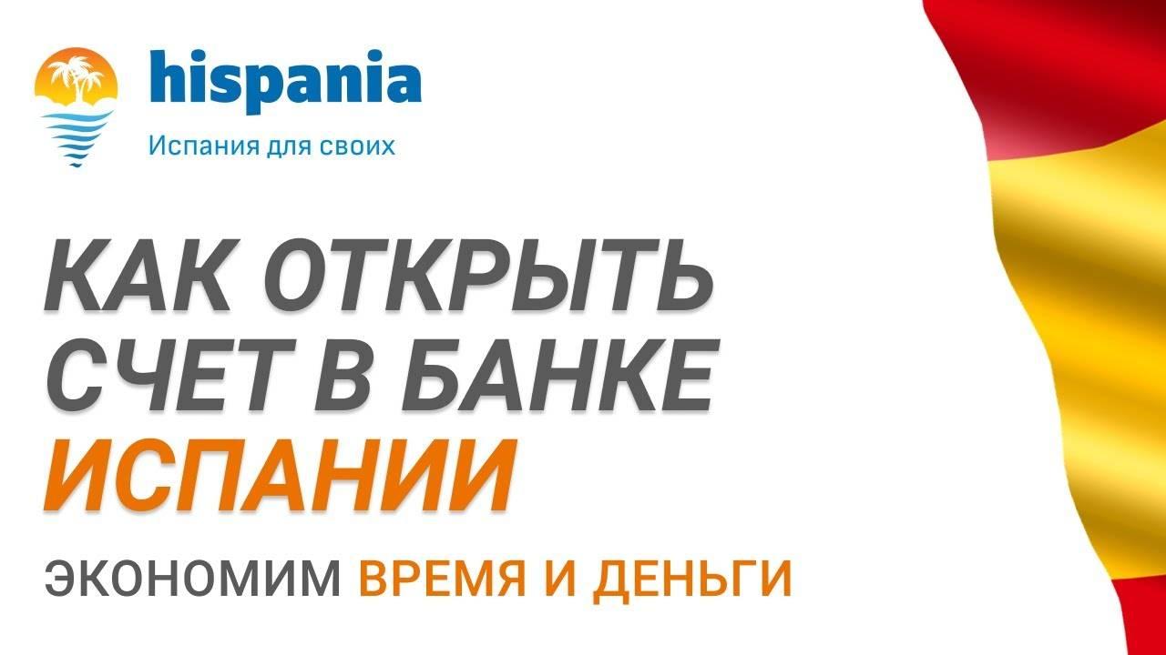 Банковская система испании. крупнейшие банки испании. испания по-русски - все о жизни в испании