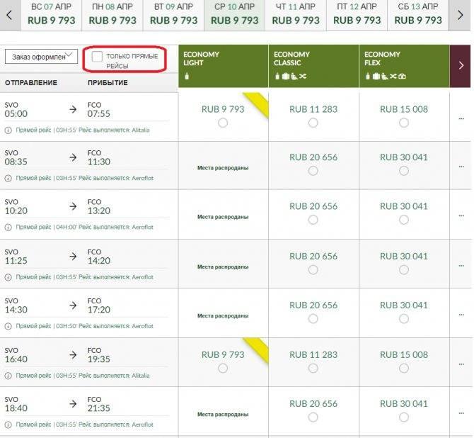 Итальянские авиалинии Alitalia: быстро и удобно