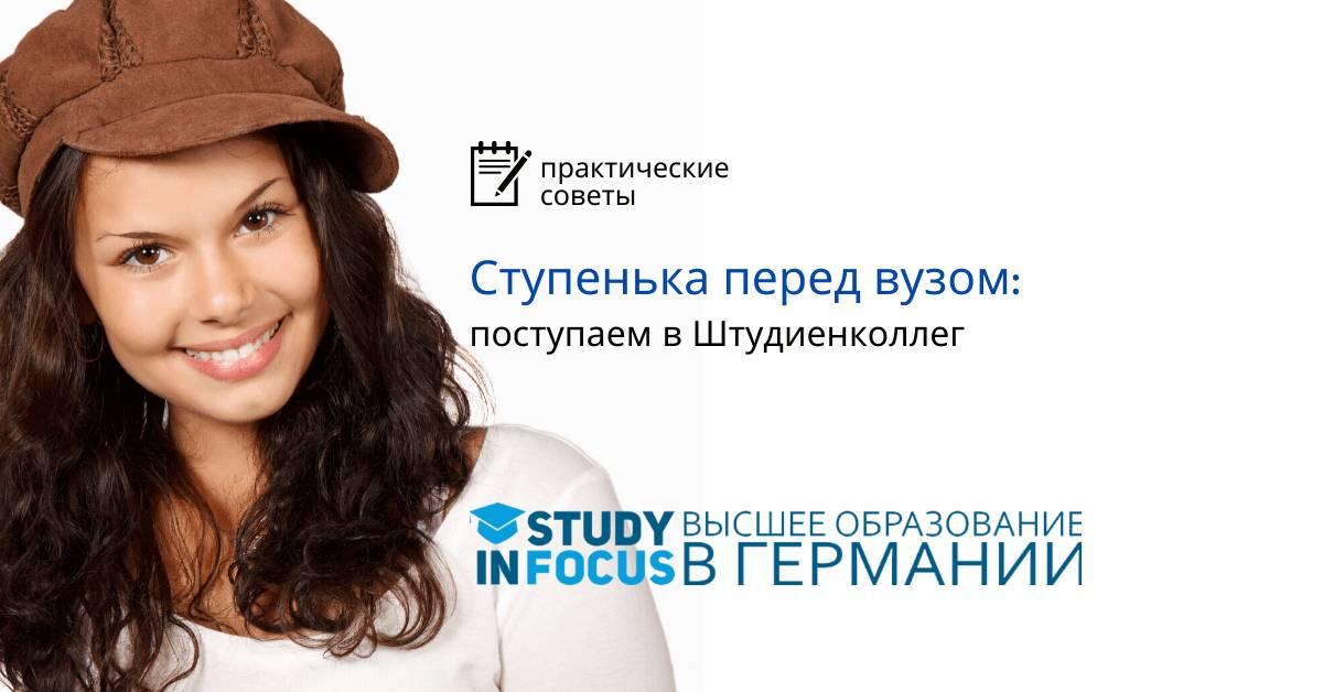 Штудиенколлег (studienkolleg) в 2021 году: как поступить, документы, экзамены