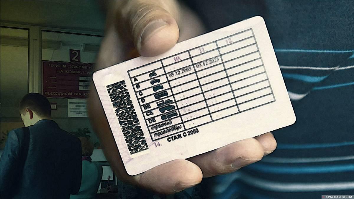 Белорусские водительские права в россии в 2021 году