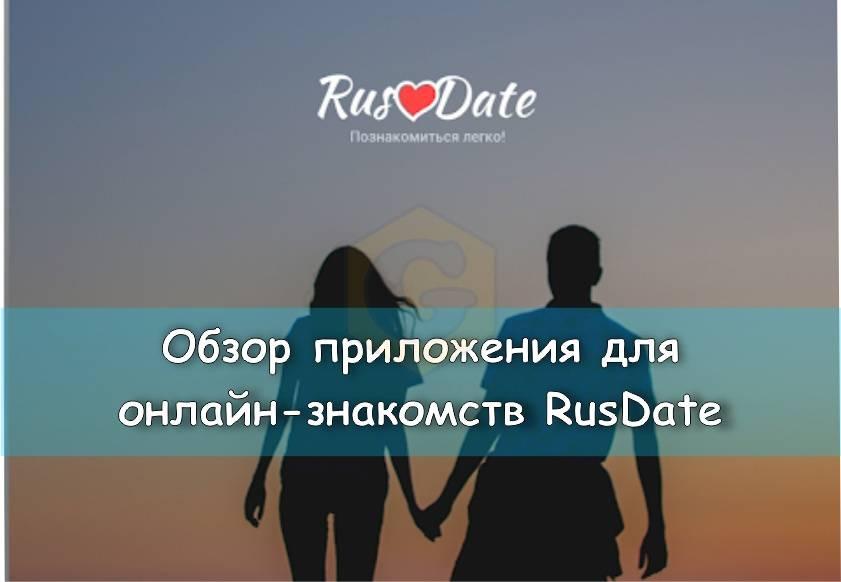 Приложение для знакомства rusdate