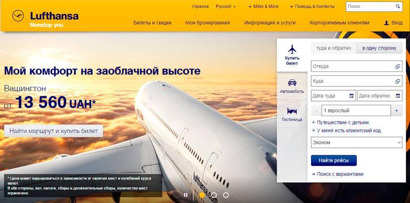 Регистрация на рейс перевозчика люфтганза - онлайн и в авиагавани