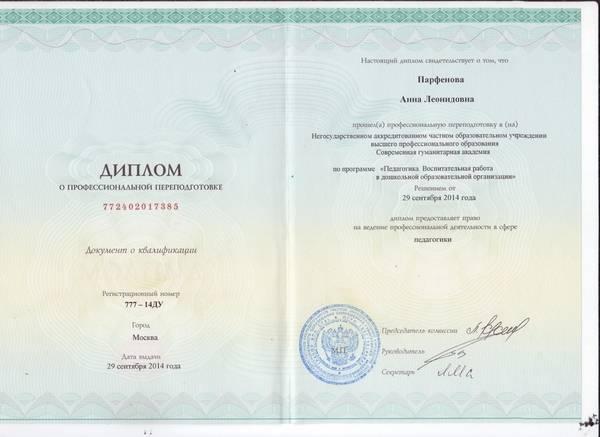 Подтверждение диплома в сша – алгоритм действий
