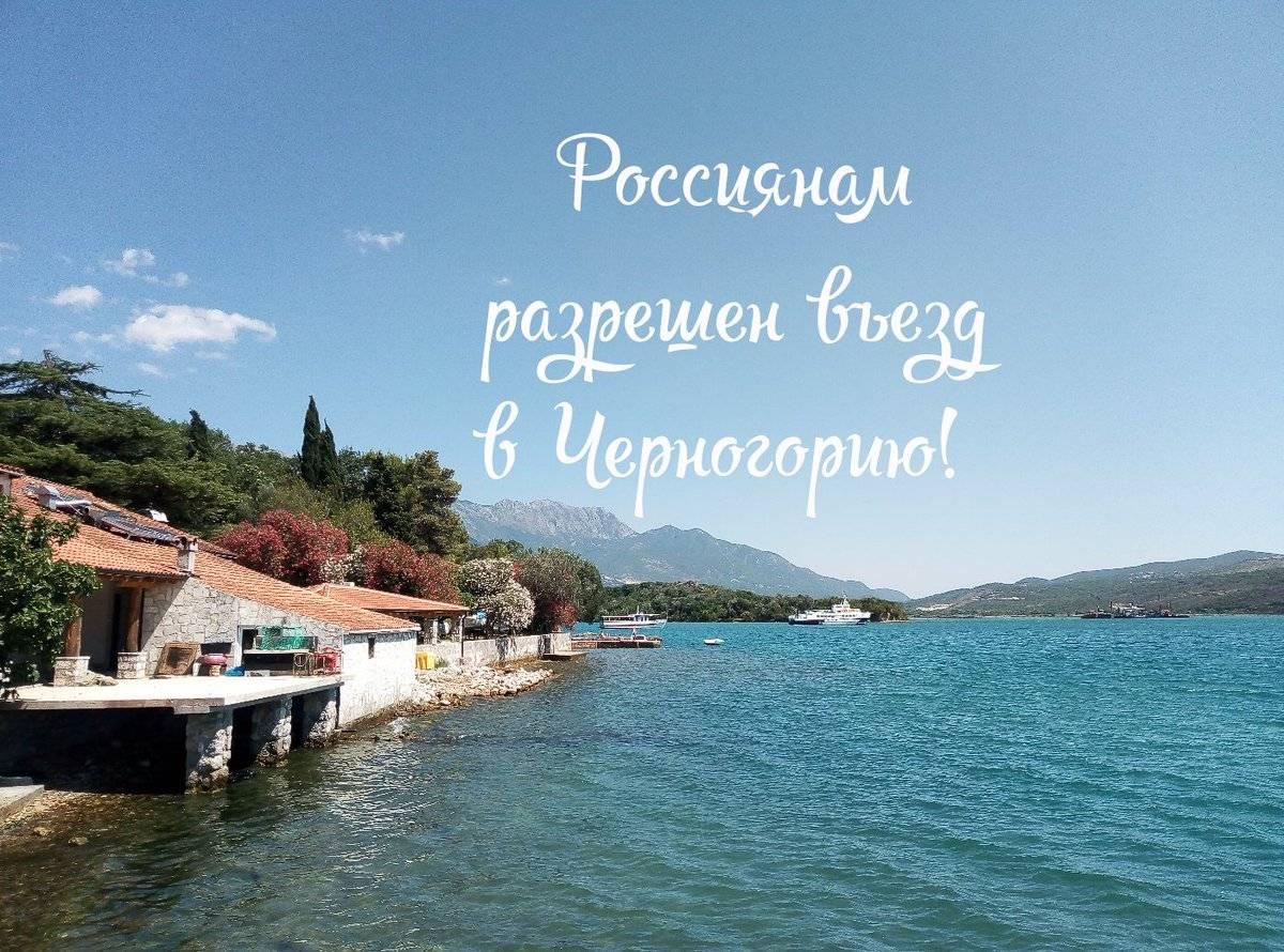 Работа в черногории для русских и украинцев в 2021 году