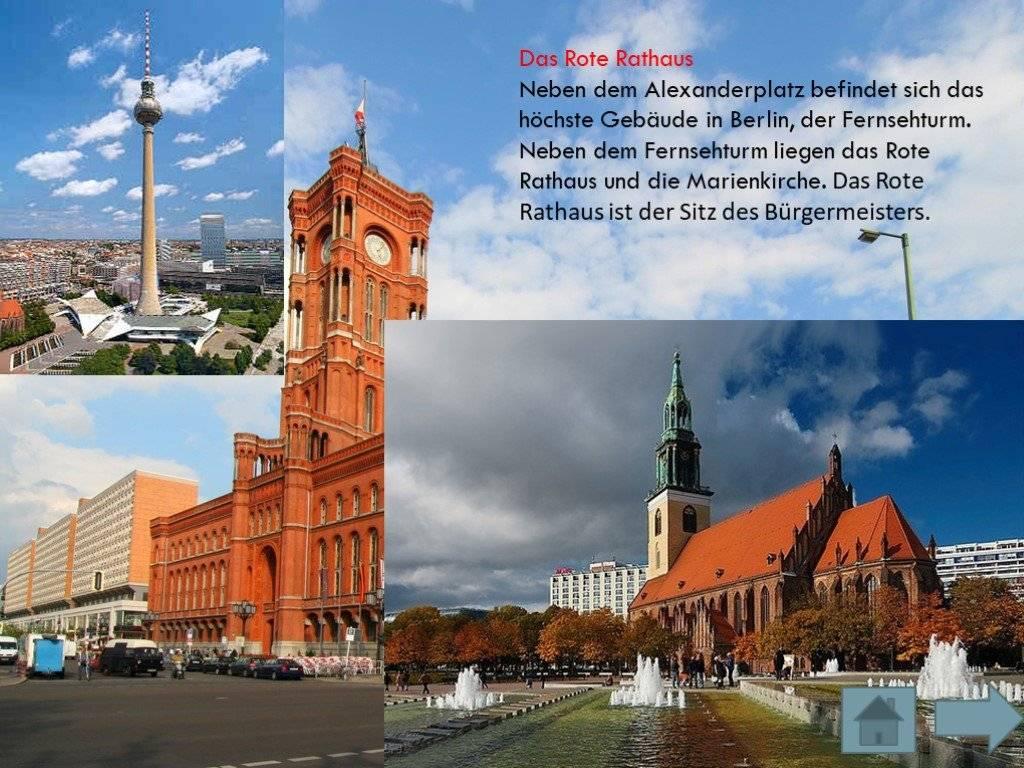 Что посмотреть в берлине за 2 дня – 20 самых интересных мест