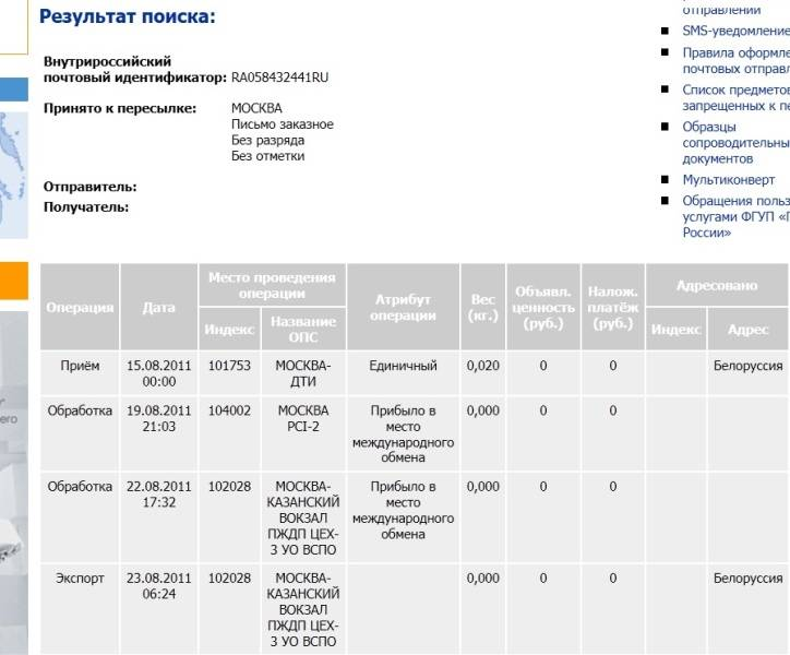 Отследить посылку почты россии - отслеживание посылок по трек номеру на parcelstrack.com