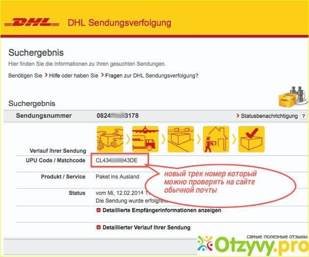 Dhl express - отслеживание посылок и почтовых отправлений по номеру накладной