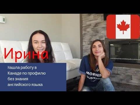 Вакансии и работа в канаде для русских и жителей снг