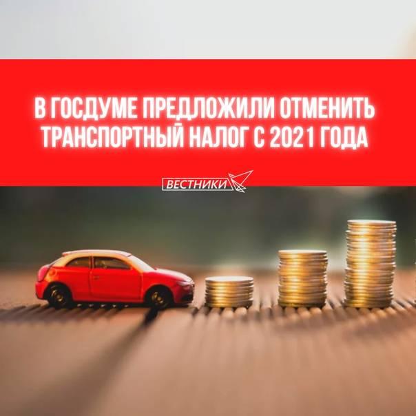 Налоги для автовладельцев в Германии в 2021 году