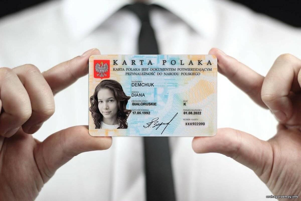 Карта поляка — полная инструкция по получению