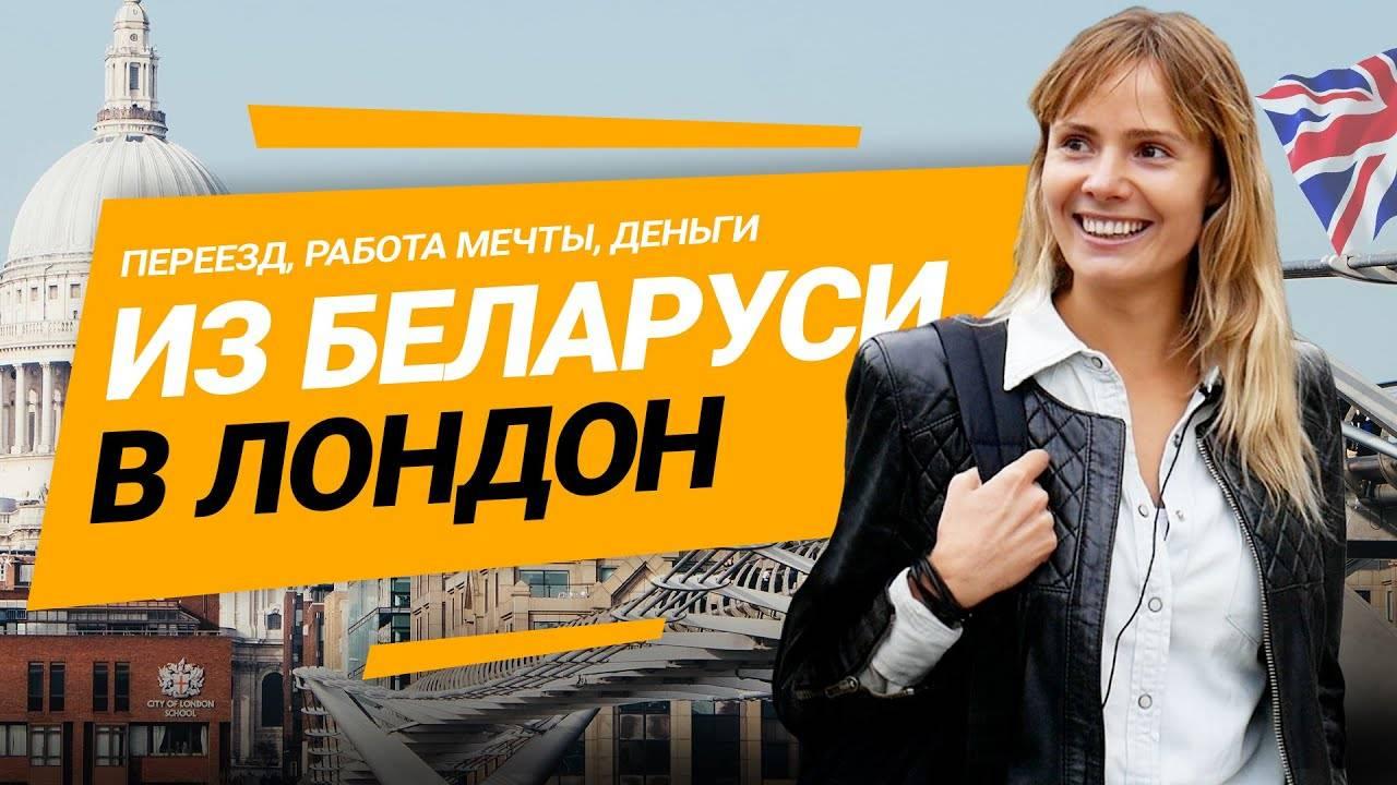 Работа и вакансии в великобритании для русских в 2021 году