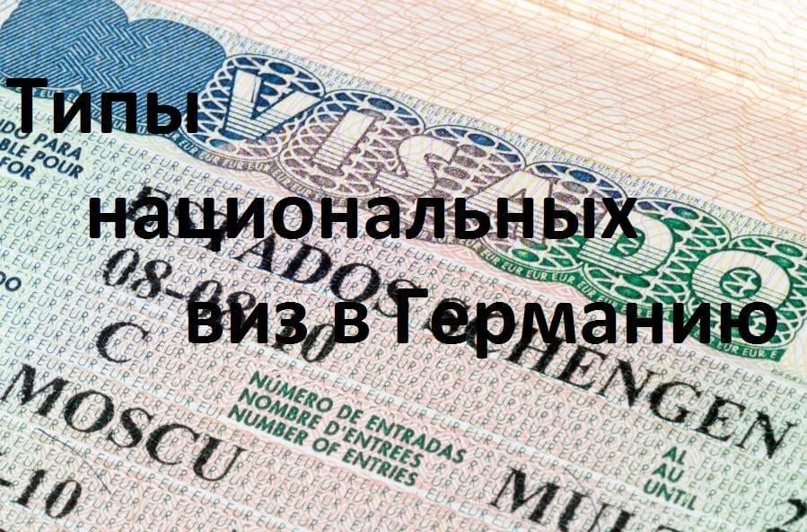 Немецкая рабочая виза - варианты переезда в фрг по работе