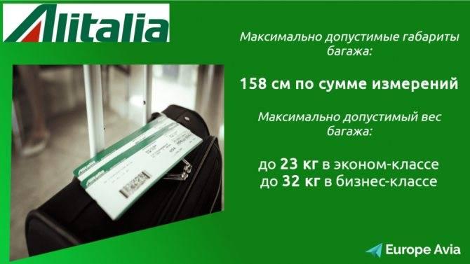 Авиабилеты alitalia