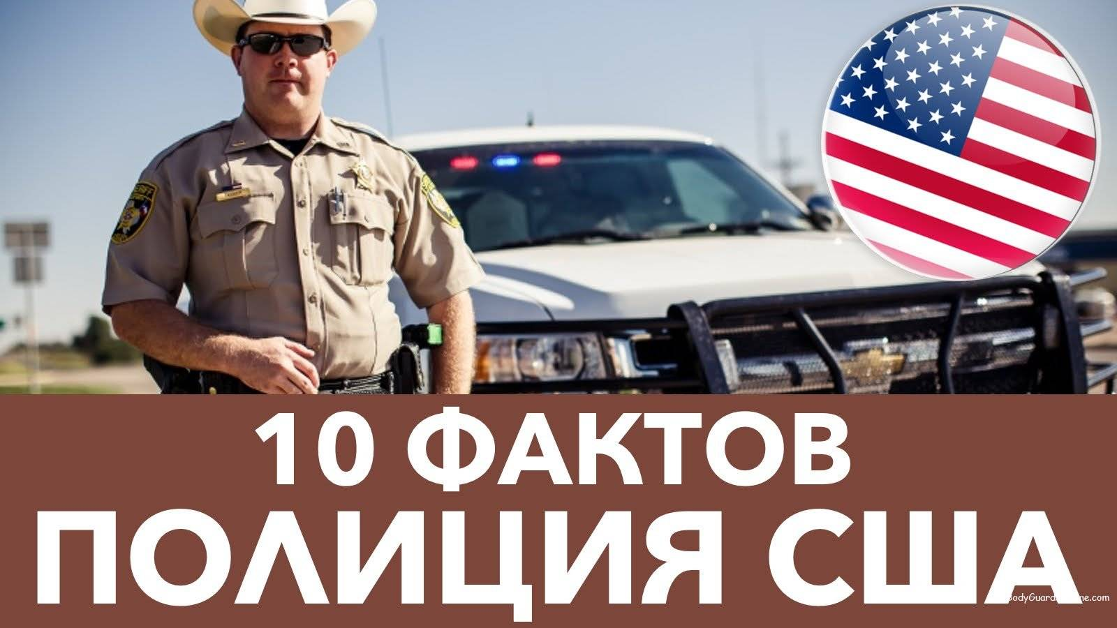 Полиция сша - русскоязычный висконсин. милуоки и мэдисон.