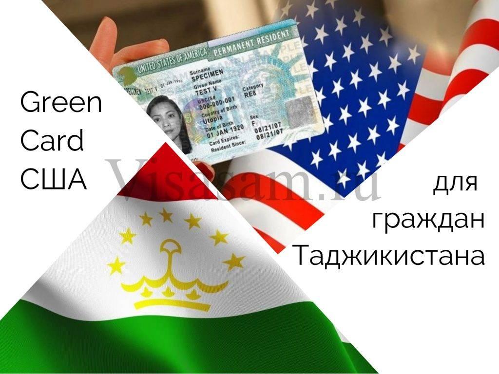 Диверсификационная лотерея green card в сша: как играть и выиграть
