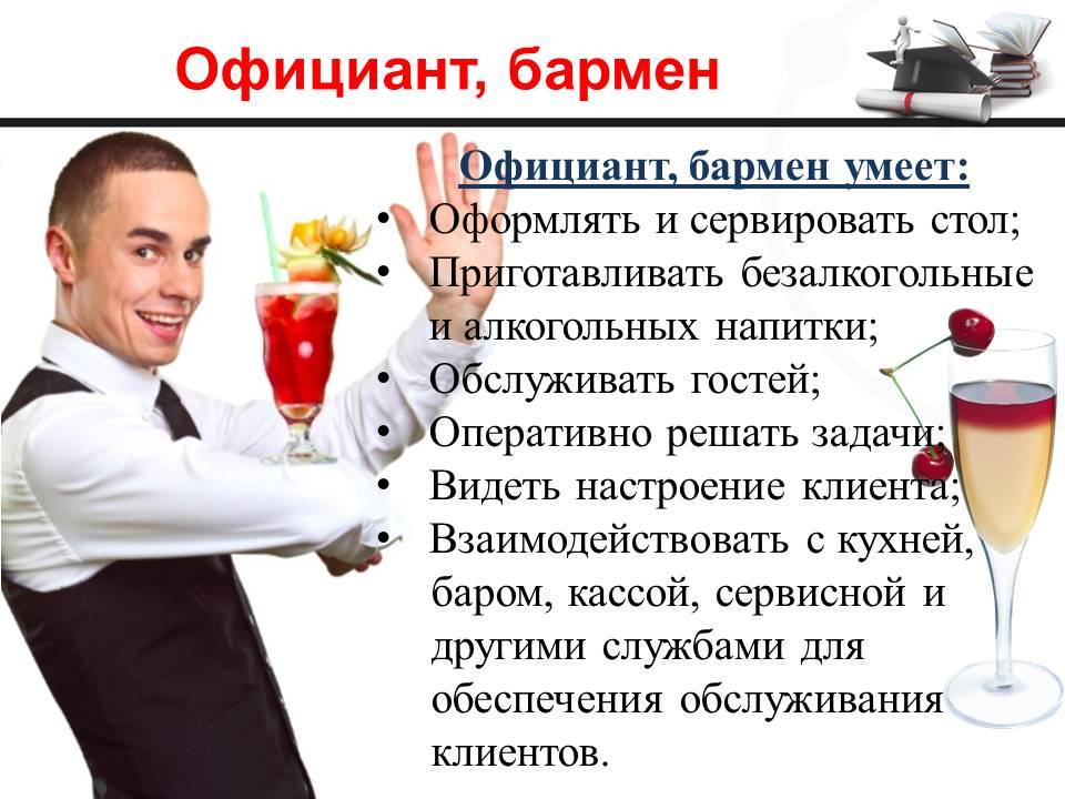 Зарплата официанта: сколько зарабатывают в кафе и ресторане
