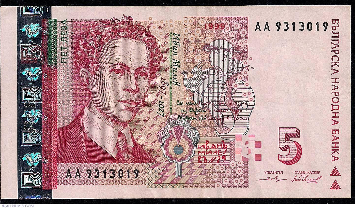 5 долларов сша в болгарских львах