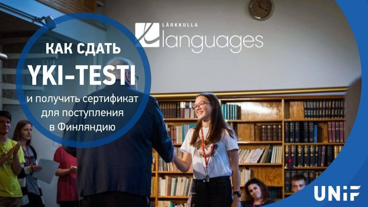 Языковые лагеря в финляндии