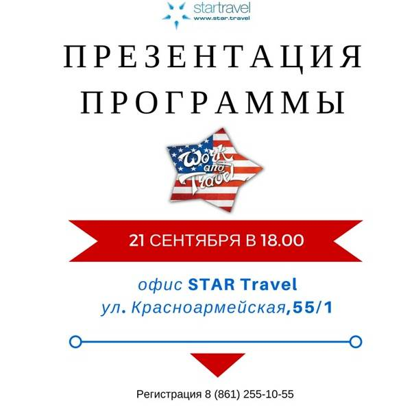Вакансии work and travel usa - job offer в сша