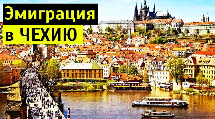 Эмиграция из россии в европу: лучшие страны для переезда, плюсы и минусы жизни за границей