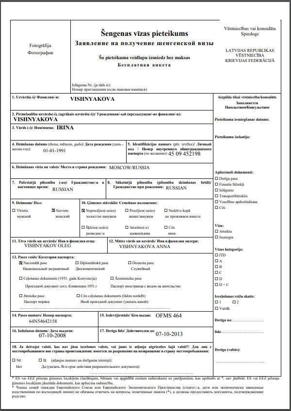 Виза в латвию по приглашению в 2021 году: оформление, документы, цена