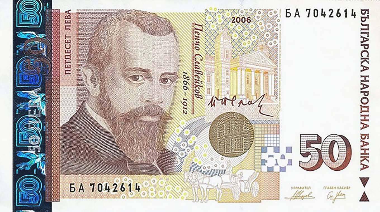 Национальная валюта болгарии   святой влас