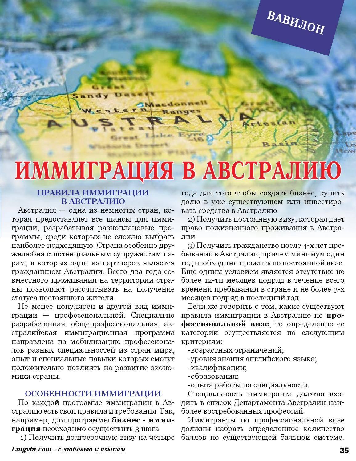 Эмиграция. иммиграция в австралию 2018. иммиграция по профессиональной категории — про австралию : proau.info