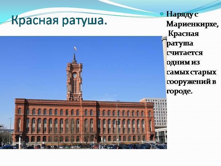 Старая ратуша в берлине, берлин. отели рядом, фото, видео, как добраться – туристер.ру