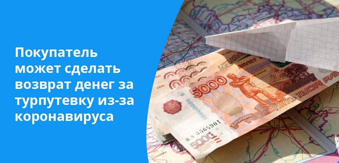 Когда вернут деньги за несостоявшиеся авиаперелеты в Турцию