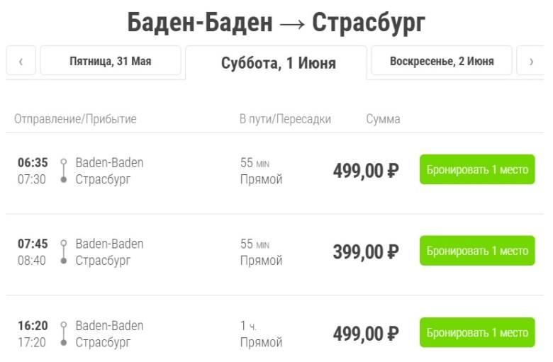 Как добраться из мюнхена в баден-баден: поезд, автобус, такси, машина. расстояние, цены на билеты и расписание 2021 на туристер.ру