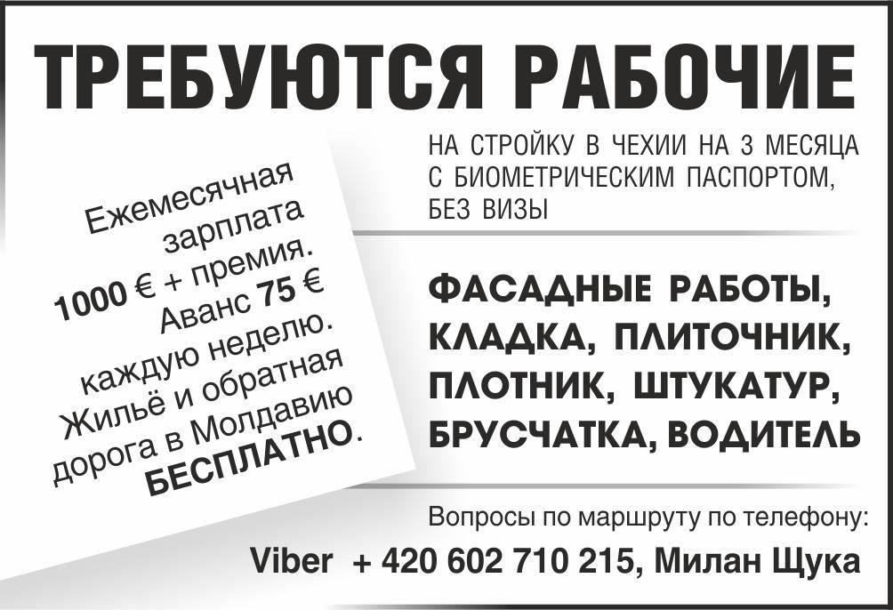 Как гражданам украины самостоятельно оформить визу в чехию в 2021 году