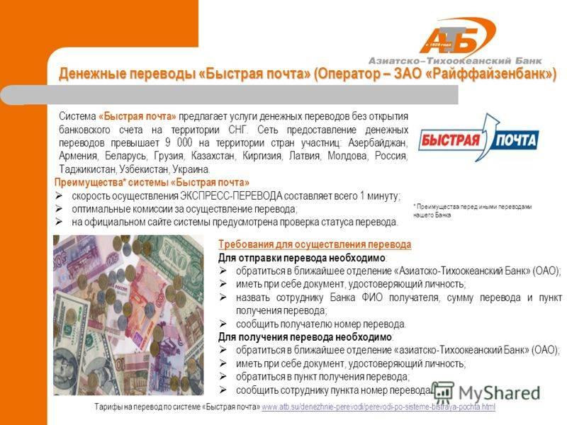 Как перевести деньги из чехии в украину - все способы - безвиз