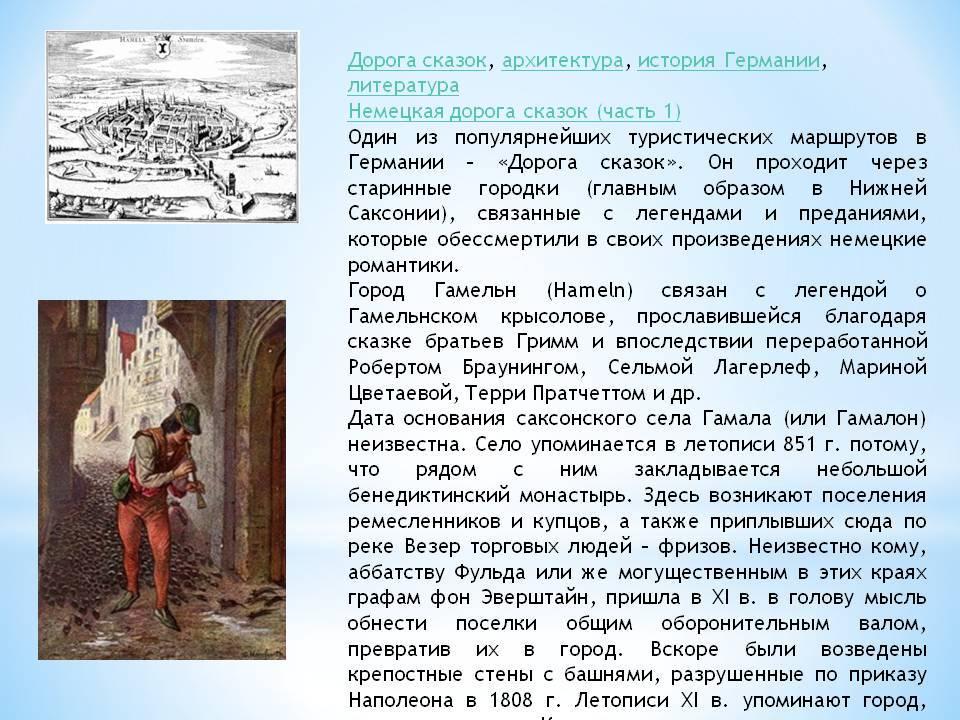 История развития немецких сказок, их становление и влияние на сознание детей