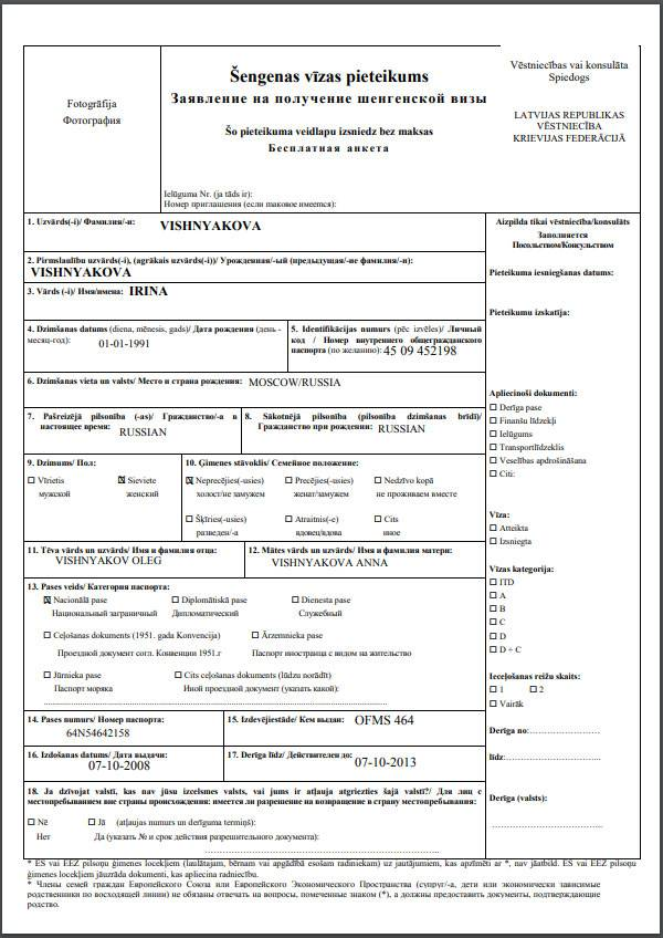 Виза в латвию (ригу) для россиян самостоятельно: нужна ли, оформление, документы, пони экспресс