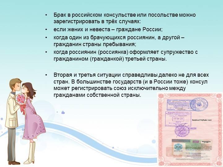 Как оформить брак с гражданином азербайджана в москве в 2021 году