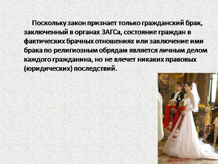 Заключение брака с гражданином Чешской Республики